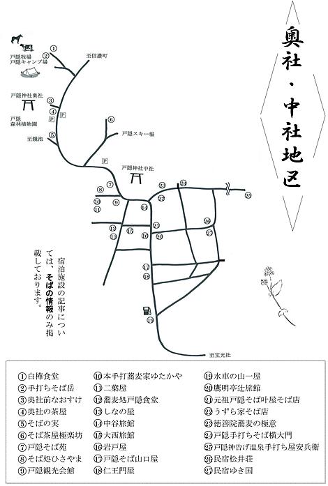 奥社・中社地区マップ
